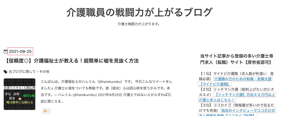 介護ブログ成功例(2):ハレくんさん